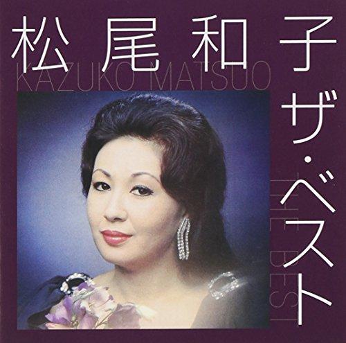 Kazuko Matsuo - Matsuo Kazuko The Best [Japan CD] VICL-41318
