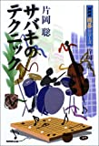 片岡聡 サバキのテクニック (NHK囲碁シリーズ)