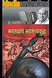 MARATHYANCHE SWATANTRA YUDHA (Marathi Edition)