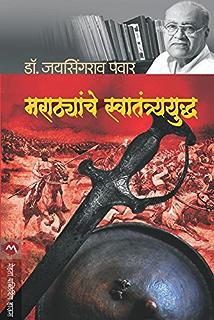 Pdf gulamgiri book