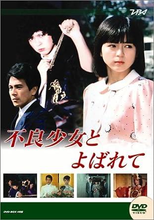 Amazon | 大映テレビ ドラマシリーズ 不良少女とよばれて 前編 [DVD ...