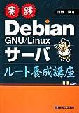 実践Debian GNU/Linuxサーバ ルート養成講座