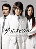 [DVD]ザ・ホスピタル DVD-BOX I