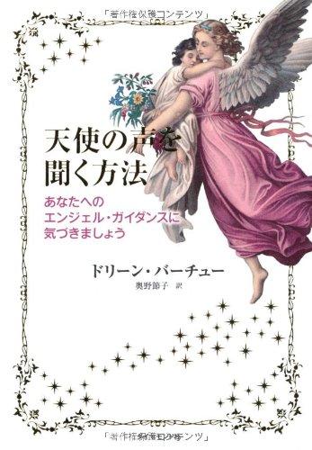 天使の声を聞く方法