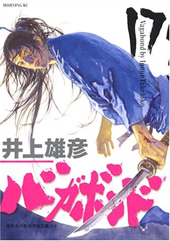 Download Vagabond Vol. 17 (In Japanese) pdf epub