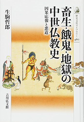畜生・餓鬼・地獄の中世仏教史: 因果応報と悪道 (歴史文化ライブラリー)