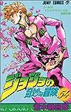 ジョジョの奇妙な冒険 54 (ジャンプコミックス)