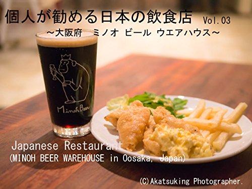 MINOH BEER WAREHOUSE: MINOH BEER WAREHOUSE Japanese Eatery (Japanese - Beer Warehouse