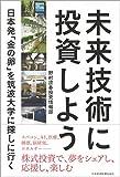 未来技術に投資しよう 日本発「金の卵」を筑波大学に探しに行く