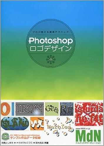 Téléchargez epub free english PhotoshopロゴデザインCS対応版 (プロが教える実用テクニック) 4844358030 PDF FB2 iBook