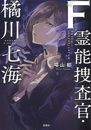 F(エフ) 霊能捜査官・橘川七海 (宝島社文庫 『このミス』大賞シリーズ)