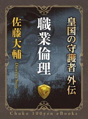 職業倫理 - 皇国の守護者外伝 (中公文庫)