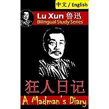 A Madman's Diary: Bilingual Edition, English and Chinese 狂人日记 (Lu Xun 鲁迅 Bilingual Study Series Book 1)