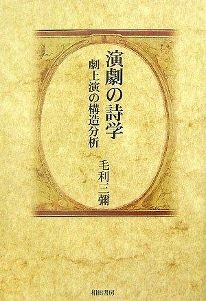 演劇の詩学―劇上演の構造分析 : ...