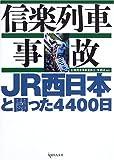 信楽列車事故―JR西日本と闘った4400日