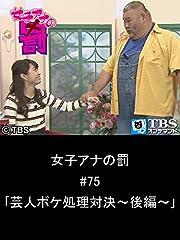 女子アナの罰 #75「芸人ボケ処理対決〜後編〜」