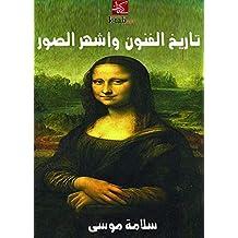 تاريخ الفنون وأشهر الصور (Arabic Edition)