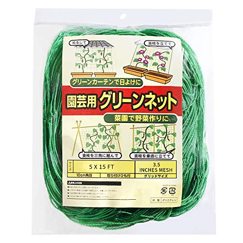 MyLifeUNIT Trellis Netting, 3.5 Inches Mesh Squares Scrog Net for Climbing Plants 5 x 15ft (Green)