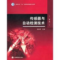传感器与自动检测技术(第2版)