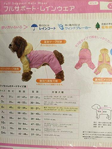 Becik Asu ASUKU Pink and Yellow Dog Rain Coat with Hood - Size 6 for cocker spaniel, terriers, miniature pinscher