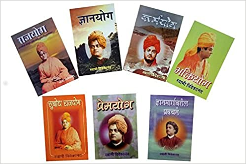 Raja Yoga Book By Swami Vivekananda Pdf