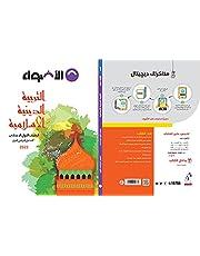 كتاب الاضواء التربية الدينية الإسلامية - المرحلة الإعدادية - الصف الأول الإعدادى