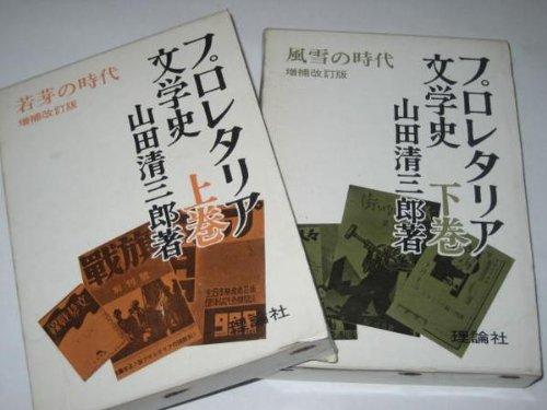 プロレタリア文学史〈上巻〉若芽の時代 (1954年)