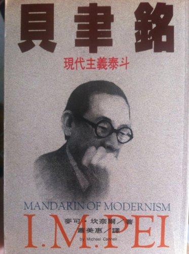 Mandarin of Modernism I.M.Pei ('Bei yu ming xian dai zhu yi tai duo', in traditional Chinese, NOT in English)