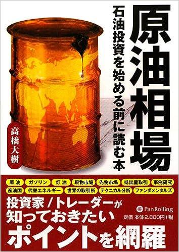 原油相場 (現代の錬金術師シリー...