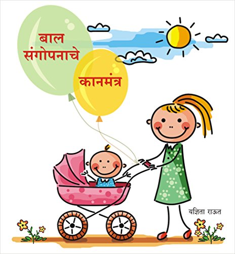 Book BAL SANGOPANACHE KANMANTRA: Tricks and tips while dealing with kids (Yadnita Book 12017) (Marathi Ed PDF