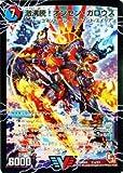 デュエルマスターズ 【激沸騰! オンセン・ガロウズ】【ビクトリーカード】 DMR04-V01-VR 《ライジング・ホープ》
