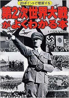 大戦 次 世界 第 2