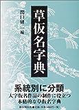 草仮名字典