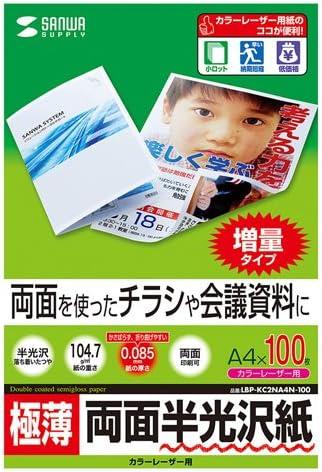 (11個まとめ売り) サンワサプライ カラーレーザー用半光沢紙・極薄 LBP-KC2NA4N-100