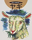 ヤギの絵本 (そだててあそぼう)