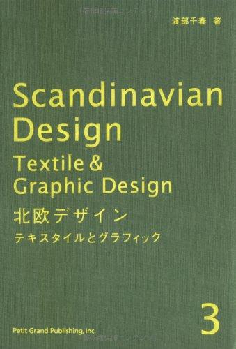Download Scandinavian Design 3: Textile & Graphic Design (Japanese Edition) PDF