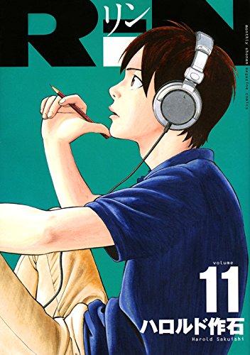 RiN(11) (KCデラックス)