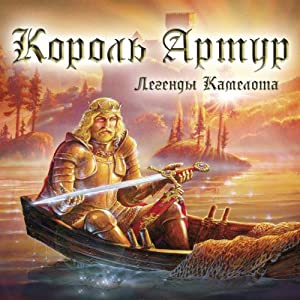 Korol' Artur. Legendy Kamelota Audiobook