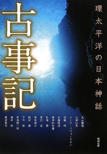 古事記  環太平洋の日本神話 (アジア遊学 158)