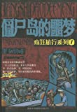 Nightmare on Zombie Island (Twisted Journeys) (Chinese Edition)