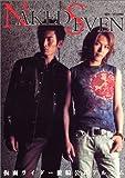 NAKED SEVEN-Masked Rider Ryuki official album (2002) ISBN: 4048535382 [Japanese Import]