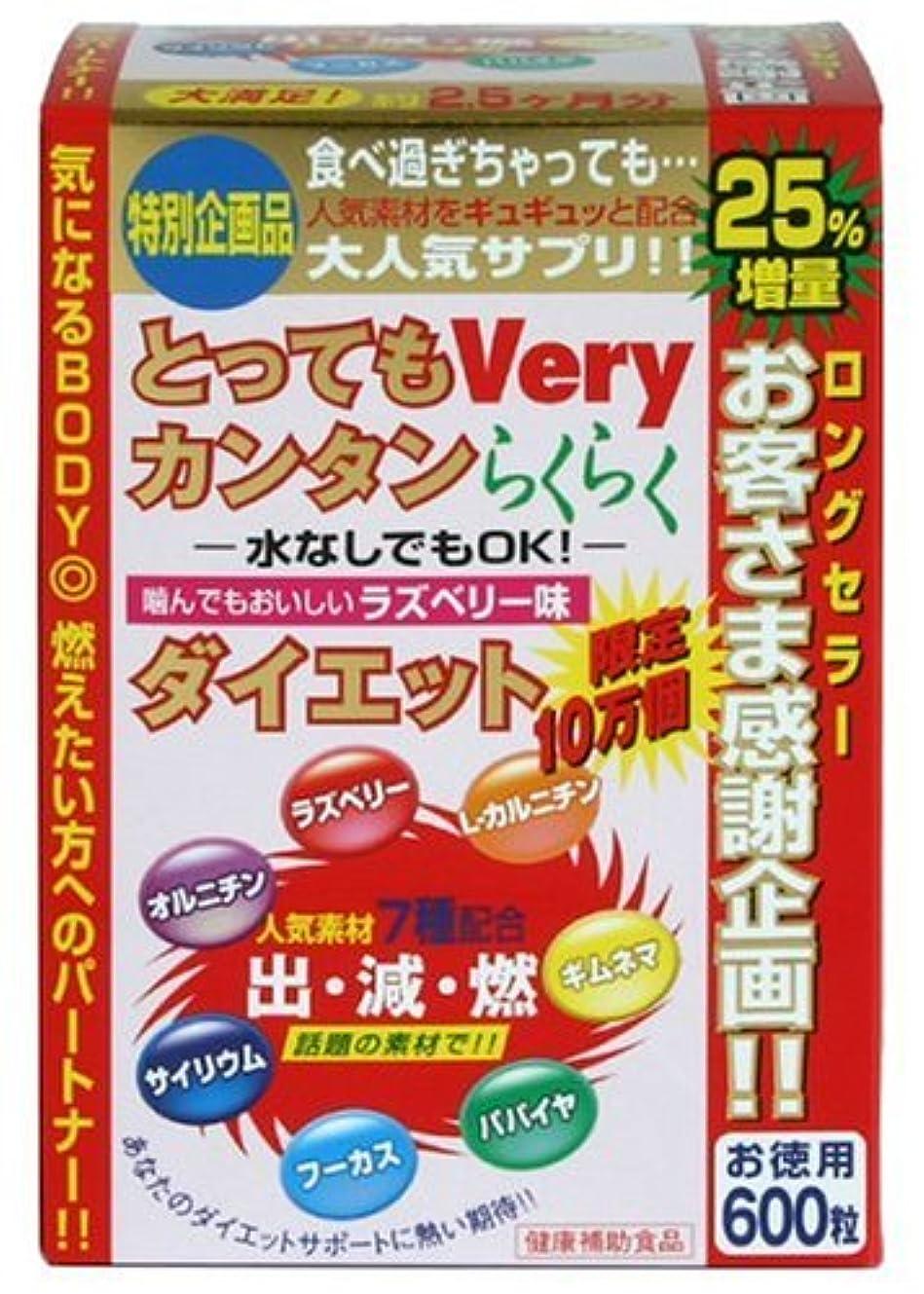 パットフラスコ花婿とってもVery カンタンらくらく ダイエット 増量版(240mg×600粒)