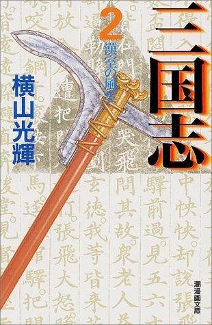 三国志 (2) (潮漫画文庫)