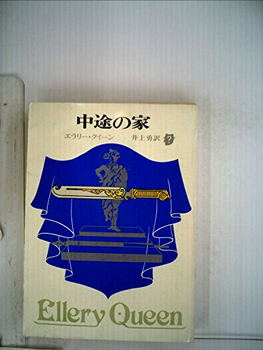 中途の家 (1962年) (創元推理文庫)