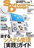 Software Design (ソフトウェア デザイン) 2011年 01月号 [雑誌]