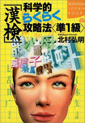 「漢検」科学的らくらく攻略法 準1級 (講談社SOPHIA BOOKS)