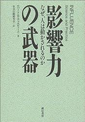 Eikyōryoku No Buki: Naze Hito Wa Ugokasarerunoka