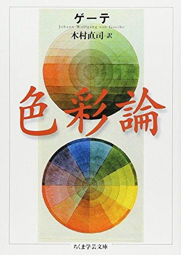色彩論 (ちくま学芸文庫)