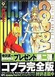 COBRA 9 六人の勇士 (MFコミックス)