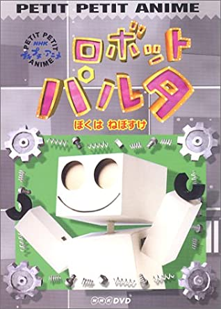 ロボットパルタ